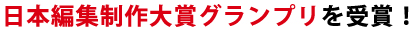 日本編集制作大賞グランプリを受賞!