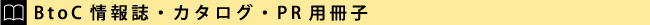 BtoC情報誌・カタログ・PR用冊子