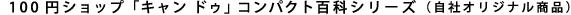 100円ショップ「キャン ドゥ」 コンパクト百科シリーズ(自社オリジナル商品)