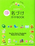 HAPPY名づけガイドBOOK