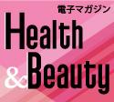 電子マガジンHealth&Beauty