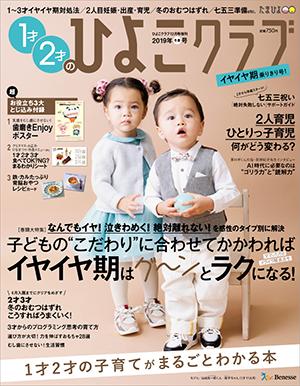 1才2才のひよこクラブ2018年冬春号