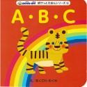 A・B・C
