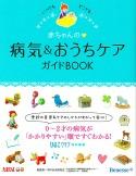 赤ちゃんの病気・おうちケア ガイドBOOK