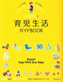 育児生活ガイドBOOK