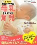 初めてママの母乳育児 安心BOOK