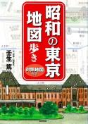 昭和の東京 地図歩き