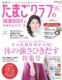 たまごクラブ臨時増刊「健康BODYな妊婦をめざす!本」