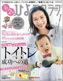 1才2才のひよこクラブ6月号増刊